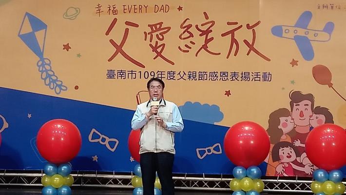 1090801台南市政府晶鑽爸爸表揚_200803_2