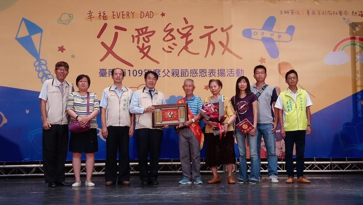 1090801台南市政府晶鑽爸爸表揚_200803