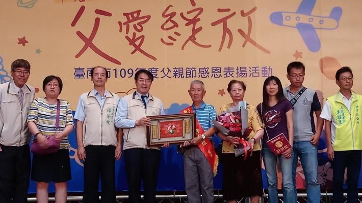 1090801台南市政府晶鑽爸爸表揚_200803_1