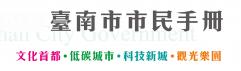 台南市民手冊
