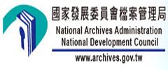 國家發展委員檔案管理局