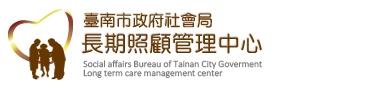 臺南市政府社會局長期照顧管理中心