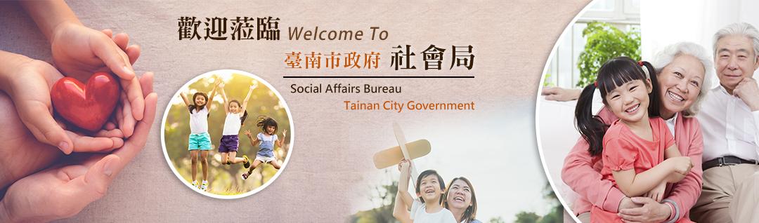 臺南市政府社會局