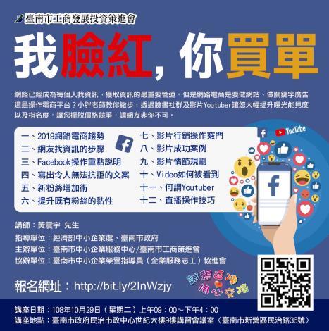 1029臉紅訓練-讓您成為臉書紅人_社群影片高手-01 (1)