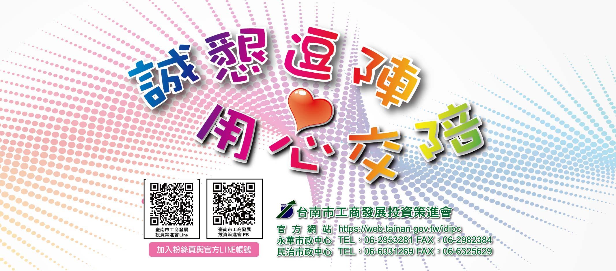 台南市工商發展投資策進會官網