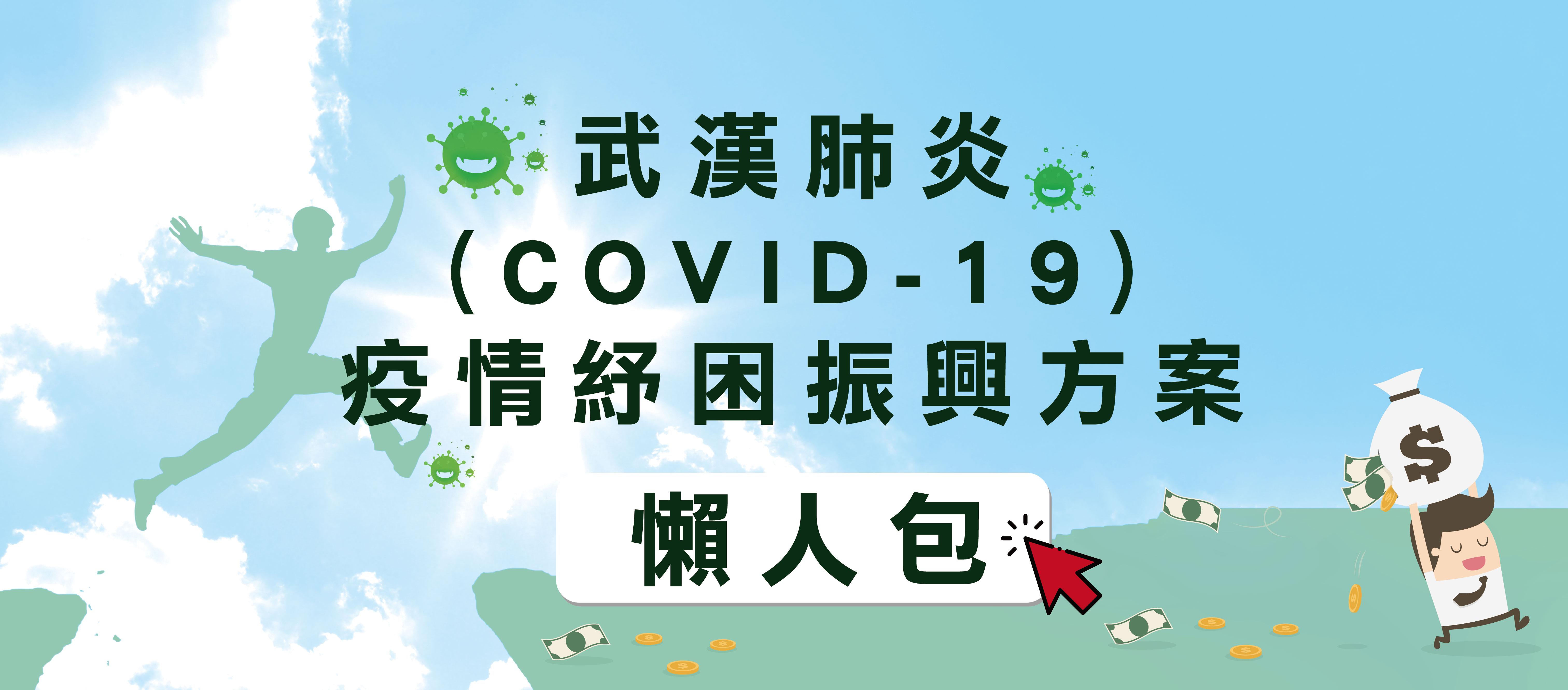 武漢肺炎(COVID-19)疫情紓困振興方案懶人包