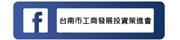 台南市工商發展投資策進會FB粉絲頁