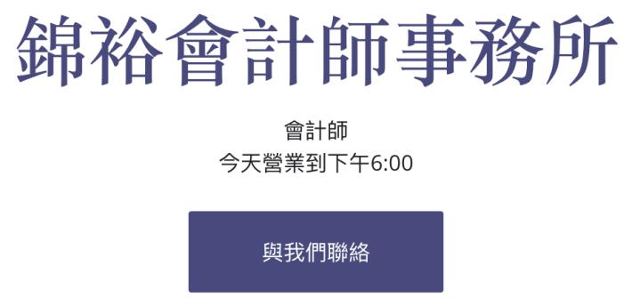 錦裕會計師事務所