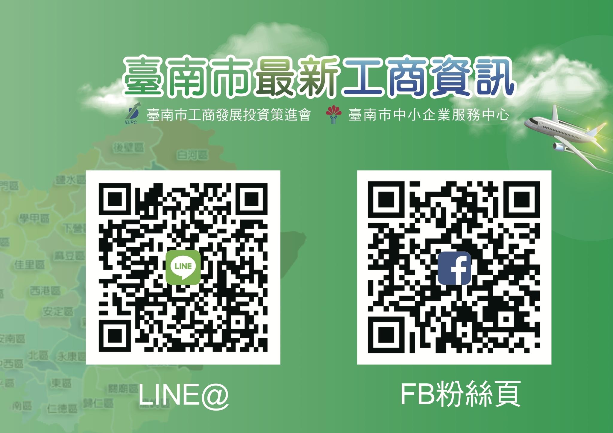 台南市最新工商資訊QRcode