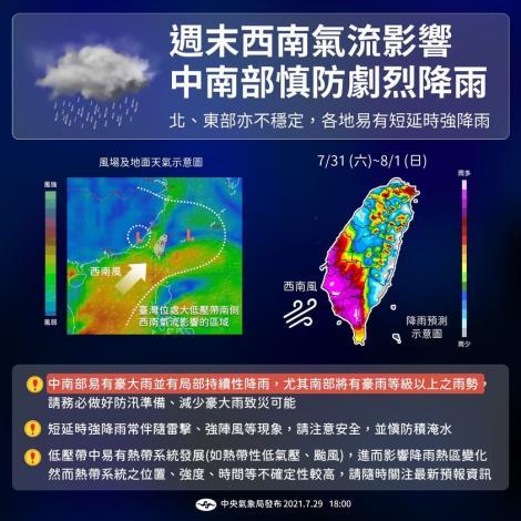 中央氣象局/Fb報天氣圖片資料