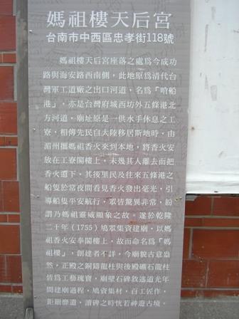 媽祖樓天后宮旁側記事石碑