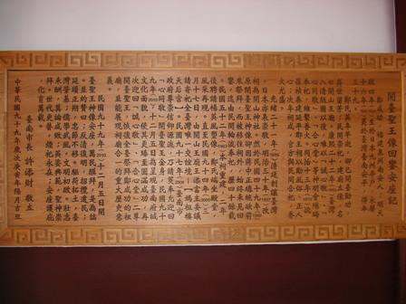 延平郡王祠堂內一景-3