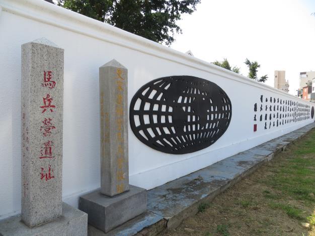 馬兵營遺址石碑