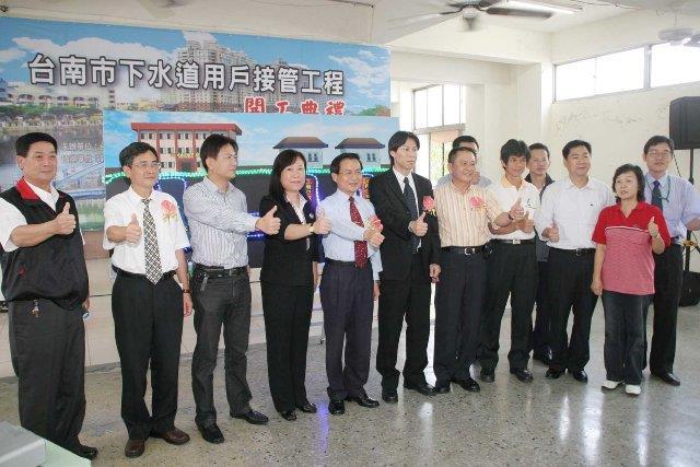 臺南市下水道用戶接管工程開工典禮來賓合影