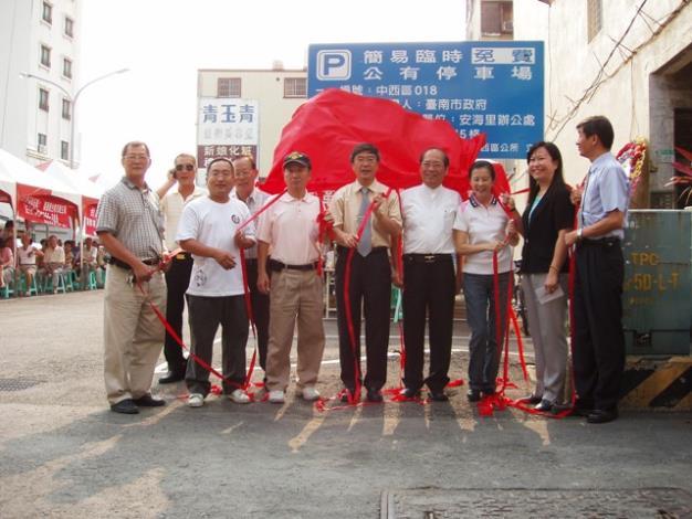 河中街簡易停車場揭牌啟用