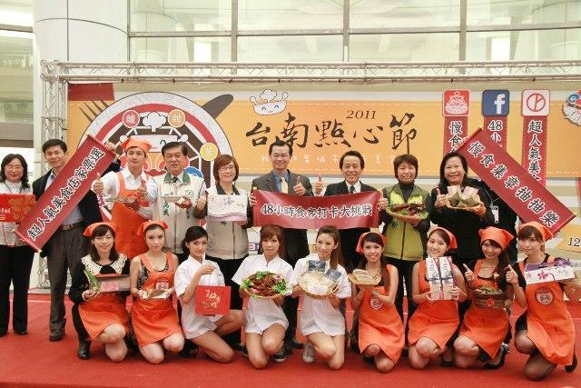 「2011臺南點心節」記者會活動情形