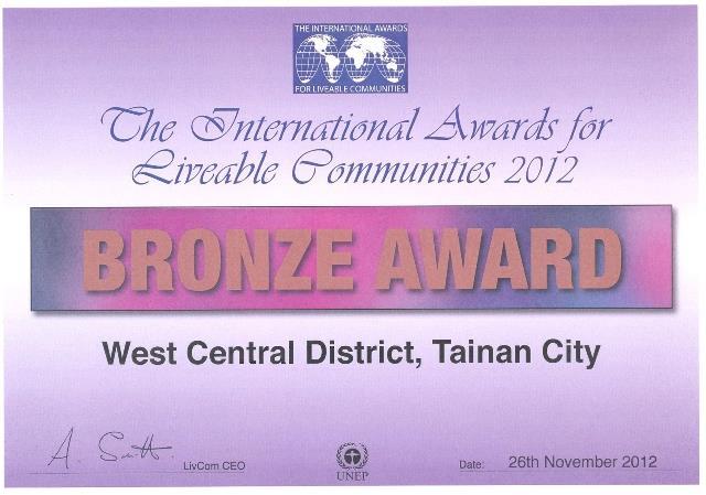 中西區獲2012年國際宜居社區大獎銅牌獎