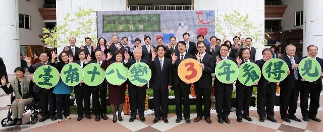 市長就職3週年 展現3年執政「臺南18變」
