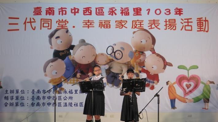 永福國小音樂班長笛與豎笛二重奏