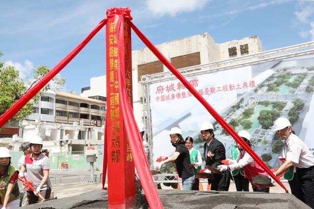 中國城廣場暨海安路景觀工程動土典禮