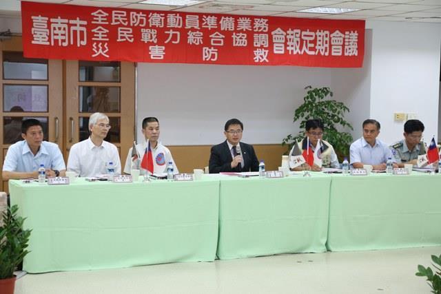 臺南市動員、戰綜、災防會報106年第2次定期會議
