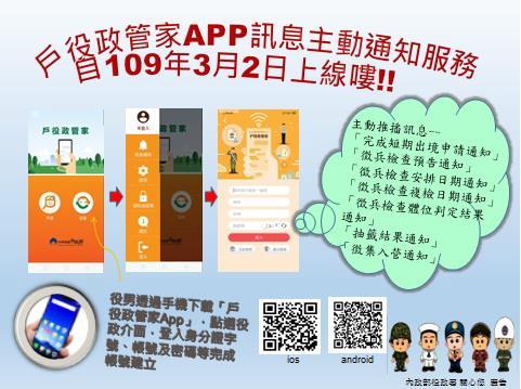 「戶役政管家App」宣導圖