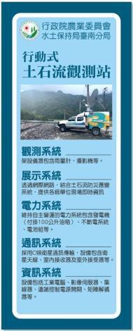 民安7號演習陳展吸睛亮點! 行動式土石流觀測車(共3張)-3