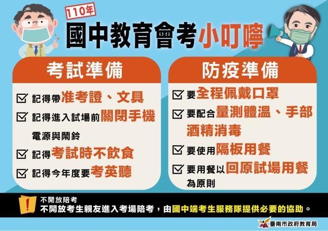 防疫全面升級 臺南考區會考 除中央8項措施外 教育局再加碼3項防護措施(共5張)-1