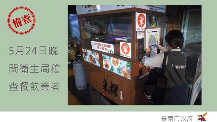 南市公告即日起夜市停止營業餐飲場所禁止內用 黃偉哲籲南返民眾自主健康管理(共11張)-10