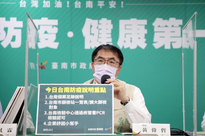 台南今日確診1例為舊案家庭群聚 黃偉哲籲民眾自律並推「紓困小幫手」為民解答。(共9張)-1
