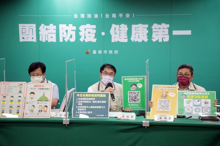 台南今日確診1例為舊案家庭群聚 黃偉哲籲民眾自律並推「紓困小幫手」為民解答。(共9張)-2