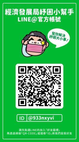 台南今日確診1例為舊案家庭群聚 黃偉哲籲民眾自律並推「紓困小幫手」為民解答。(共9張)-7