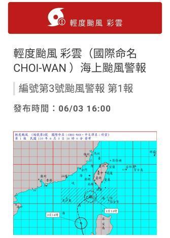彩雲颱風及梅雨鋒面來襲,市長黃偉哲呼籲市民不可輕忽(共2張)-1
