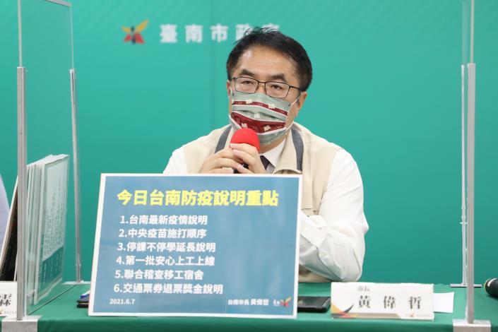 台南今天無新增案例疫情平穩 黃偉哲呼籲端午不返鄉 宅家平安過節(共3張)-1