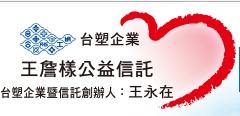 王詹樣社會福利基金圖示