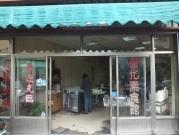 善化素食館