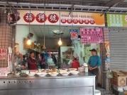 福興號蘇家百年冰店