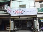Show時尚SPA沙龍