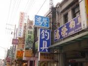 鴻榮釣具店