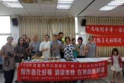 108年度臺南市社區營造計畫-「善」食天地目加溜灣【公民參與】善化好莓 酒留美食