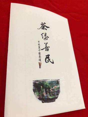 提供區民體驗日本抹茶道1