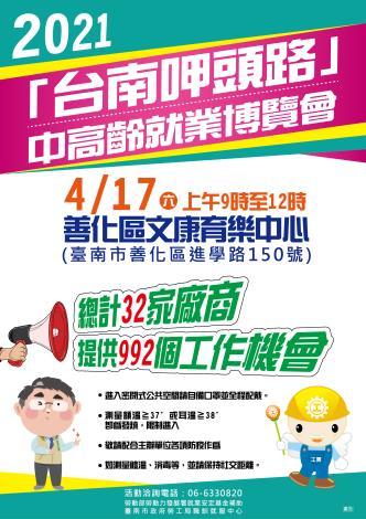 1100417就業博覽會海報