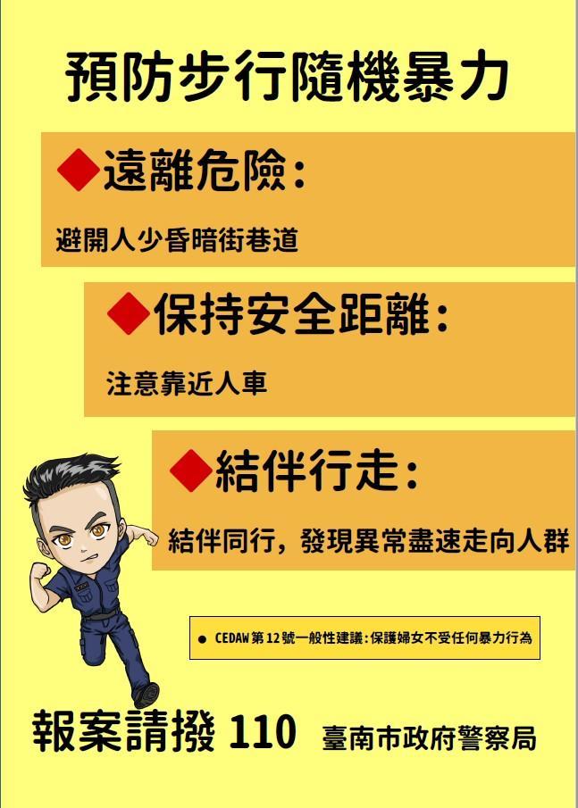 【CEDAW自製宣導媒材】警察局 預防步行隨機暴力