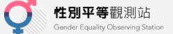 性別平等觀測站