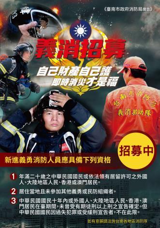 (圖1)消防局辦理義消召募宣導海報