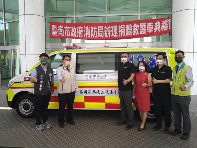 寯陽實業造福安平地區,捐贈救護車1輛