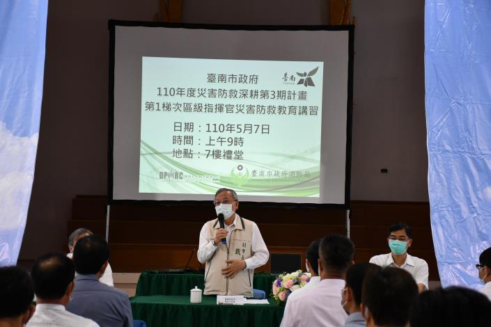 臺南市110年度區級指揮官災害防救教育講習3.JPG