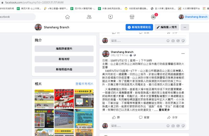山上分隊FB防火宣導刊登截圖(11005)