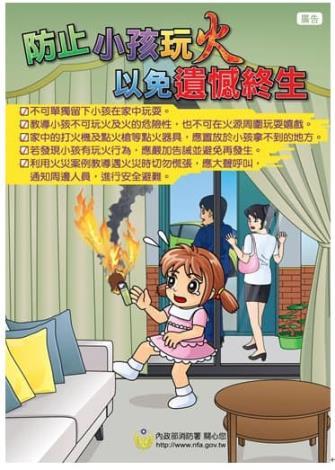 火神提醒您防止小孩玩火行為-南科分隊-01