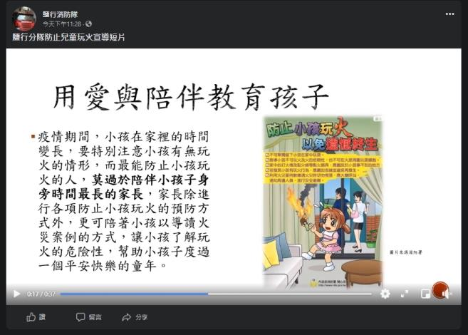 110年6月28日鹽行分隊預防兒童玩火於臉書上傳宣導短片-3